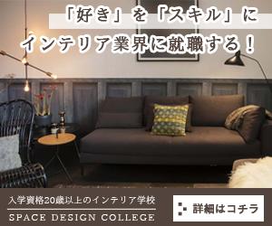 インテリアデザインのことを学ぶならスペースデザインカレッジ! width=